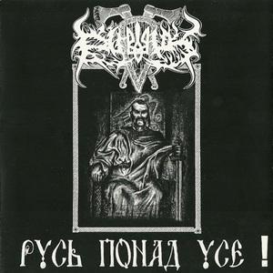 DUB BUK - Русь Понад Усе! - CD