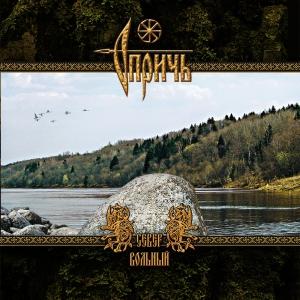 OPRICH (ОПРИЧ) – North The Boundless (Север Вольный) - CD