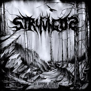STRYVIGOR - Into the Abyss of Cold - MCD